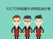 【51CTO学院】最牛讲师在线教育实战培训经验分享 视频课程