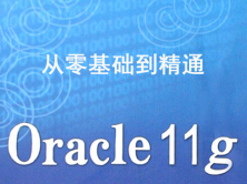 Oracle 11g从零基础到精通视频课程