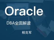 Oracle 11g  体系结构深入剖析和运维管理场景实战视频课程【相克军】