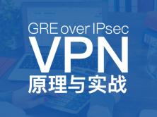IPsec VPN 原理与实战视频课程
