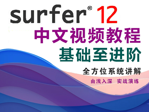 Surfer12从基础到进阶视频教程系列套餐