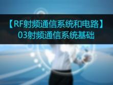 【RF射频通信系统和电路】03 射频通信系统基础