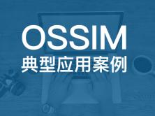 OSSIM典型应用案例视频课程(安装与配置)