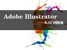 Adobe Illustrator从入门到精通实战视频课程