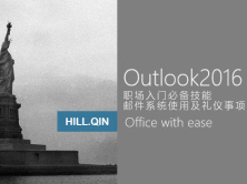Outlook2016 职场入门必学视频课程