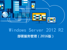 Windows Server 2012 R2 部署服务管理视频课程