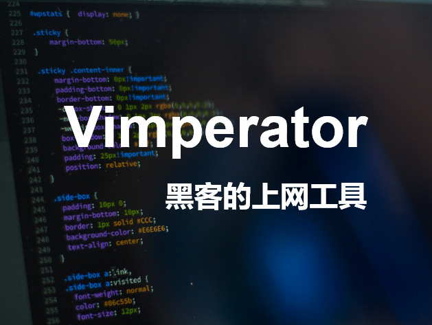 Vimperator 黑客的上网工具视频课程-Firefox 浏览器插件