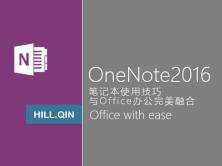 Onenote2016笔记软件使用视频课程