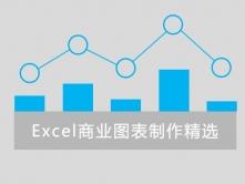Excel商业图表制作精选视频课程