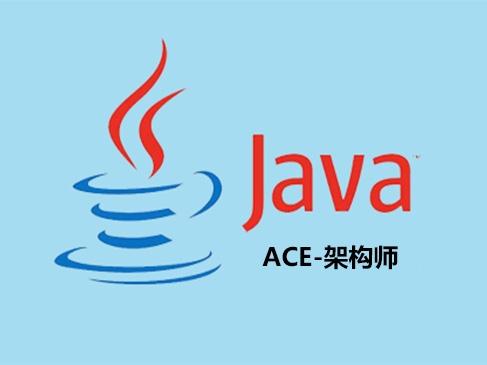 JAVA-ACE-架构师系列视频课程- RocketMQ