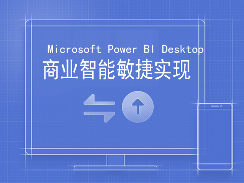 Microsoft Power BI Desktop应用—商业智能敏捷实现视频课程