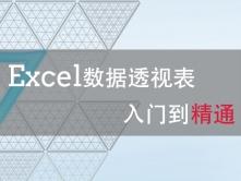 Excel数据透视表入门到精通视频课程