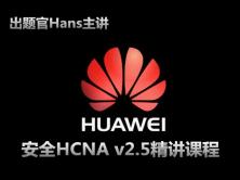 HCIE v2.0考题出题官Hans华为安全HCNA精讲版视频课程