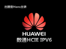 HCIE v2.0考题出题官Hans 华为HCIE高级系列视频课程之IPV6