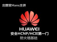 HCIE v2.0考题出题官Hans华为安全HCNPv2.0/HCIEv1.5课程第一门