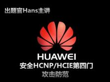 HCIE v2.0考题出题官Hans华为安全HCNPv2.0/HCIEv1.5课程第四门
