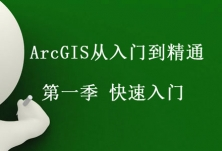 ArcGIS10.1 第一季快速入门视频课程