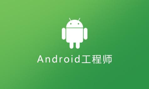 Android开发工程师职业学习路线图