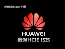 HCIE v2.0考题出题官Hans 华为HCIE高级系列视频课程之ISIS