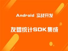 Android 实战开发 友盟统计SDK集成视频课程