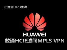 HCIE v2.0出题官Hans 华为HCIE高级系列视频课程之域间MPLS VPN