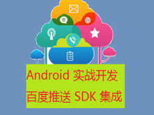 Anroid 实战开发 第三方SDK 百度推送SDK集成视频课程