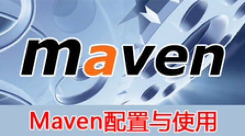 Maven配置与使用视频课程