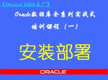 Oracle DBA工厂(一)-Oracle从入门到精通全套视频课程之安装部署