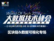 WOT2016大数据技术峰会-区块链&数据可视化专场
