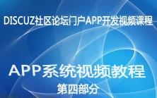 APP系统视频教程-四:discuz社区论坛门户APP开发视频课程 共58节