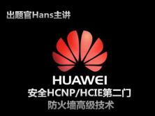 HCIE v2.0考题出题官Hans华为安全HCNPv2.0/HCIEv1.5课程第二门