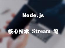 Node.js 核心技术 Stream 流视频课程(第二版)