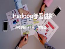 Hadoop部署进阶视频课程