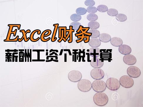 Excel在财务人力薪酬计算应用视频课程