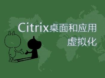 Citrix桌面和应用虚拟化管理员系列套餐