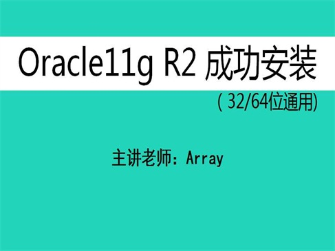 Oracle11g服务器、客户端的安装和PL/SQL Developer(一次成功)视频课程