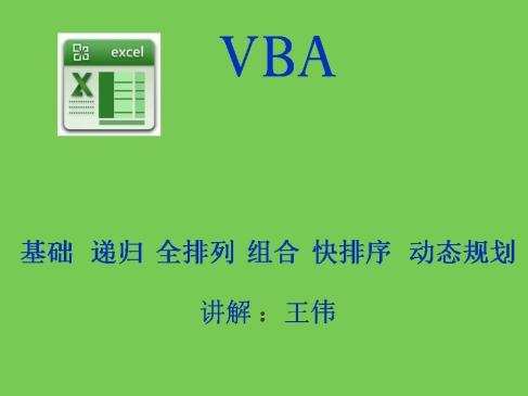 EXCEL之VBA 基础及编程领域经典难点问题VBA代码实现视频课程