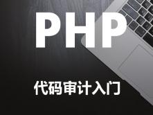 PHP代码审计入门教程(SQL注入+XSS+CSRF+命令注入)