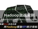 Hadoop实战教学视频---海量Web日志分析用Hadoop提取KPI指标