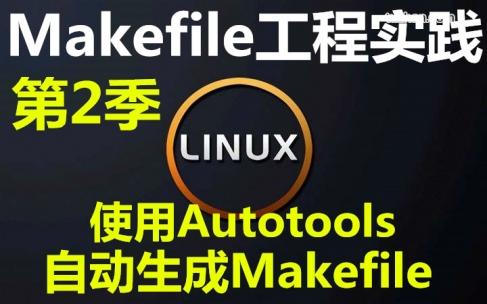 Makefile工程实践视频课程(第2季):使用Autotools自动生成Makefile