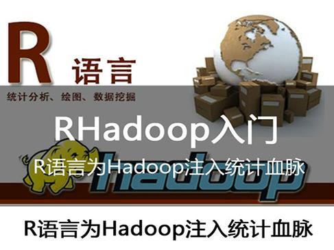 RHadoop入门教学视频---R语言为Hadoop注入统计血脉