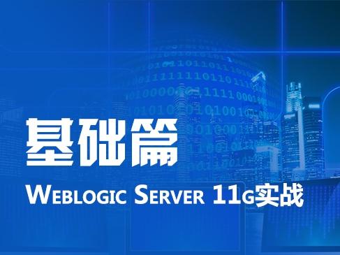 Weblogic Server 11g实战系列视频课程之一:Weblogic基础