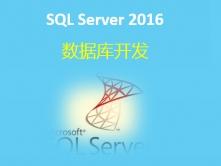 SQL Server 2016入门视频课程 ( 数据库开发 )