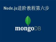 Node.js进阶教程第六步:MongoDB视频教程