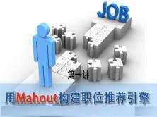 Hadoop实战教学视频---用Mahout构建职位推荐引擎