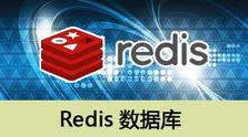 Redis数据库视频课程