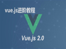Vue.js进阶教程第一步:vue2.0前端教程
