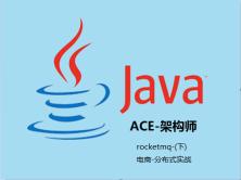 JAVA-ACE-架构师系列视频课程- RocketMQ(下)订单实战视频课程