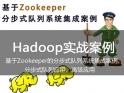 Hadoop实战教学视频-----基于Zookeeper分步式队列系统集成案例