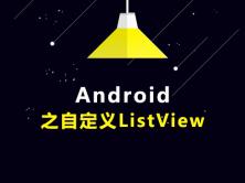 Android之自定义ListView下拉刷新上拉加载(xListView)视频课程